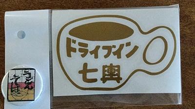 Nanakoshi2019_07