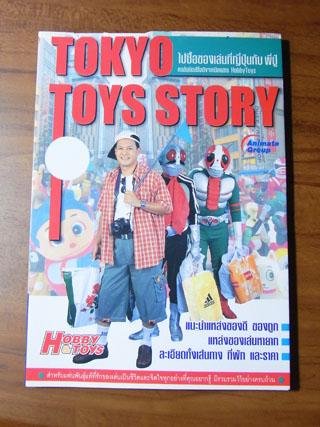 Tokyotoy1