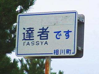 Tassha
