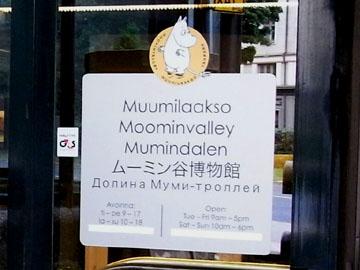 Moomin_kanban