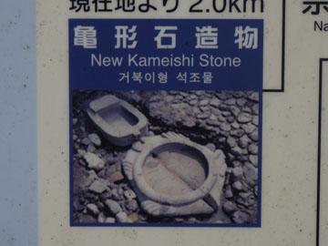 Kamegata03