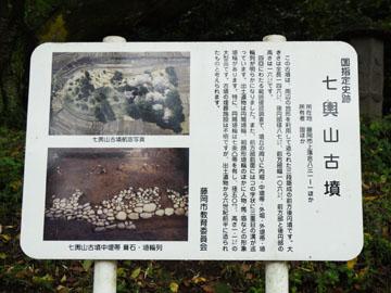 Nanakosi02_2