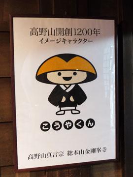 Kouyakun02