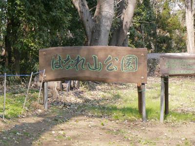 Hanare02