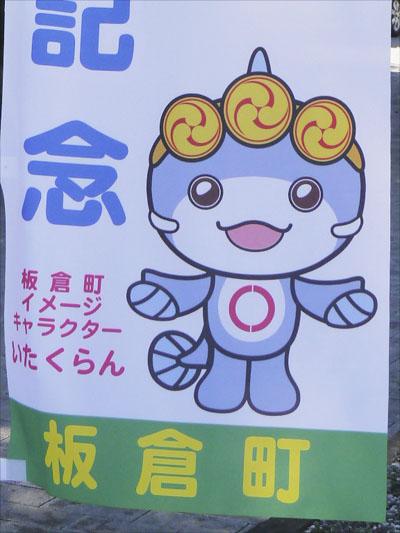 Itakuran01