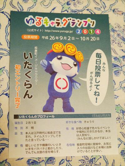 Itakuran02