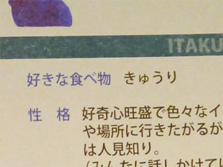 Itakuran03
