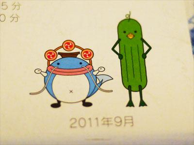 Itakuran05