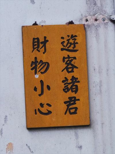 Macau_o23