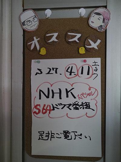 Nanakoshi04