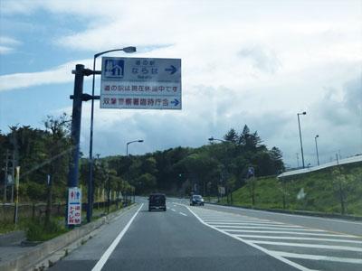 Fukushima52