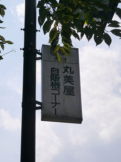 Marumiya02
