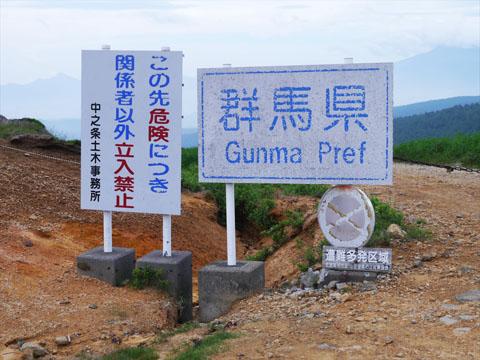 Danger_gunma01