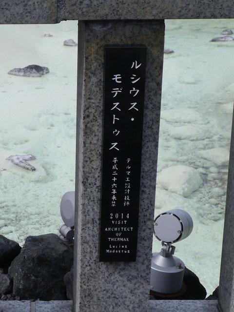 Kusatsu03