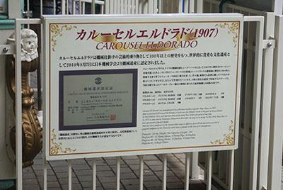 Toshimaen04