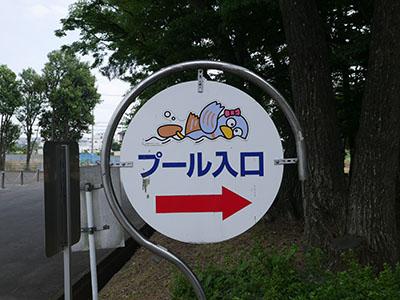 Saitamasuijo02