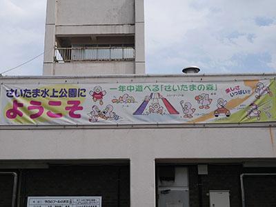 Saitamasuijo05