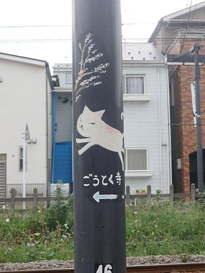 Gotokuji21