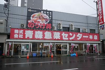Aomori23