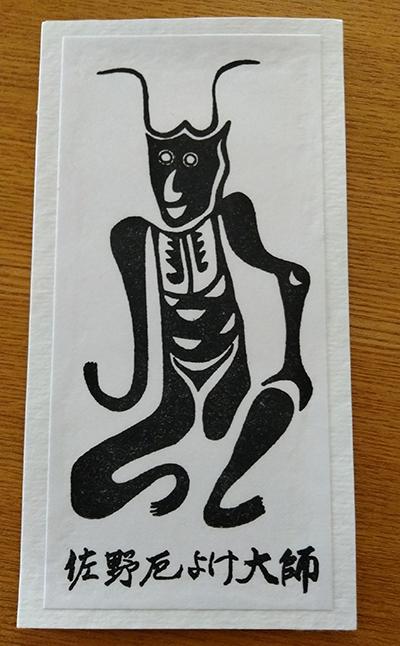 Gansan