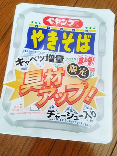 Yakisoba_guup