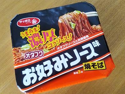 Yakisoba_otahuku