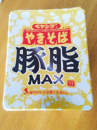 Yakisoba_peyoungmax
